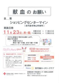 献血のお知らせ20171123.jpg