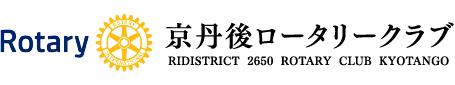 京丹後ロータリークラブ